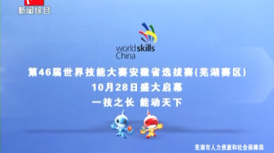芜湖新闻-2019-10-18