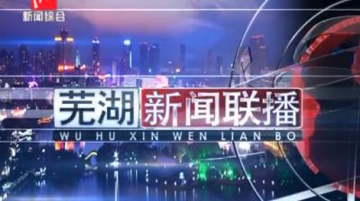 芜湖新闻联播2019-10-20