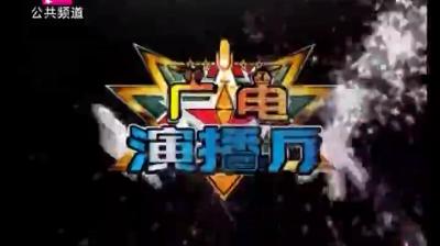 广电演播厅 2019-12-04