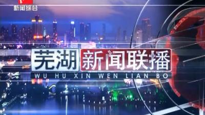 芜湖新闻-2019-12-10
