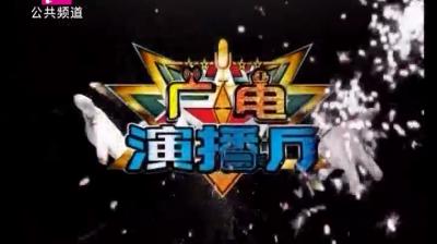 广电演播厅 2019-12-13