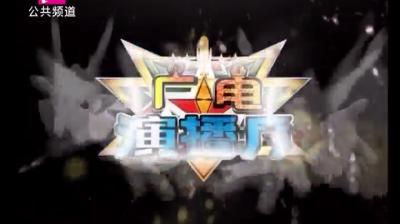 广电演播厅 2019-12-09