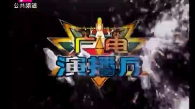 广电演播厅 2019-12-06