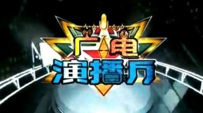 广电演播厅 2020-01-17