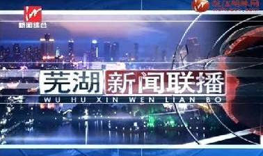 芜湖新闻联播-2020-04-19