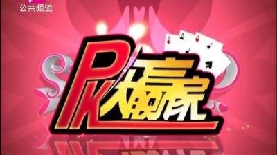 PK大赢家-2020-05-23