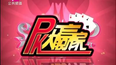 PK大赢家-2020-05-28