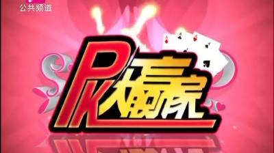 PK大赢家-2020-05-22
