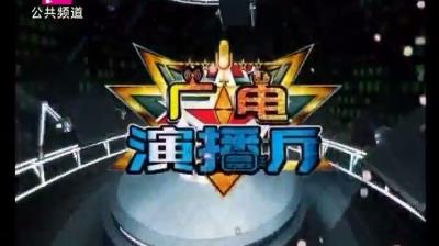广电演播厅-2020-05-25