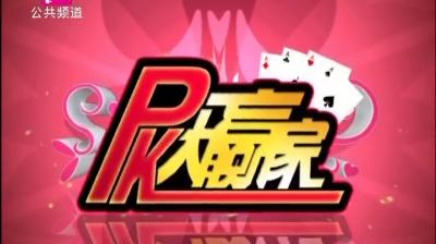 PK大赢家-2020-05-26