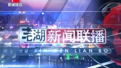 芜湖新闻 2020-08-07