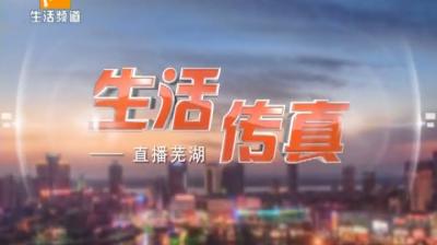 生活传真-2020-08-01