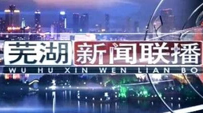 芜湖新闻联播-2020-10-22
