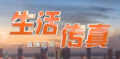 生活传真-2021-06-12