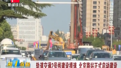轨道交通2号线建设提速 北京路站正式启动建设