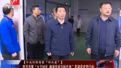 """我市开展""""大干50天 确保完成目标任务""""芜湖蓝攻坚行动"""