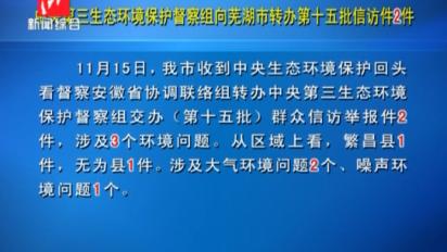 中央第三生态环境保护督察组向芜湖市转办第十五批信访件2件