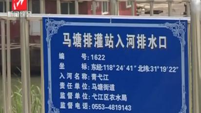 【曝光台第15期】芜湖市生态环境问题曝光台2019年5月17