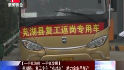 """芜湖县:复工专车""""点对点""""助力企业复产"""