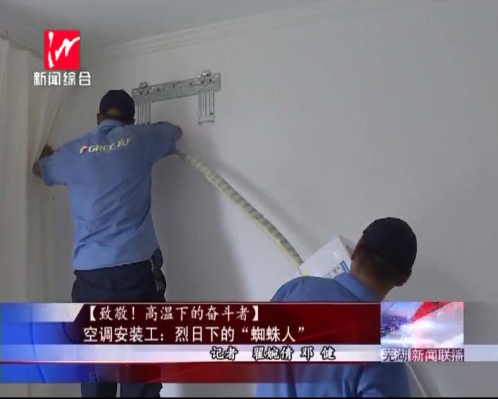 """空调安装工:烈日下的""""蜘蛛人"""""""